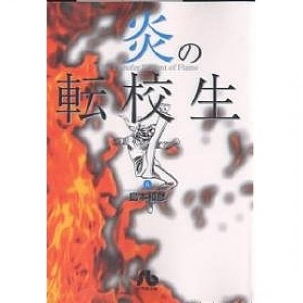 炎の転校生 6/島本和彦