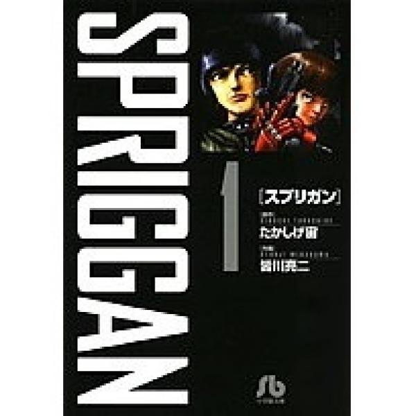 SPRIGGAN 1/たかしげ宙/皆川亮二