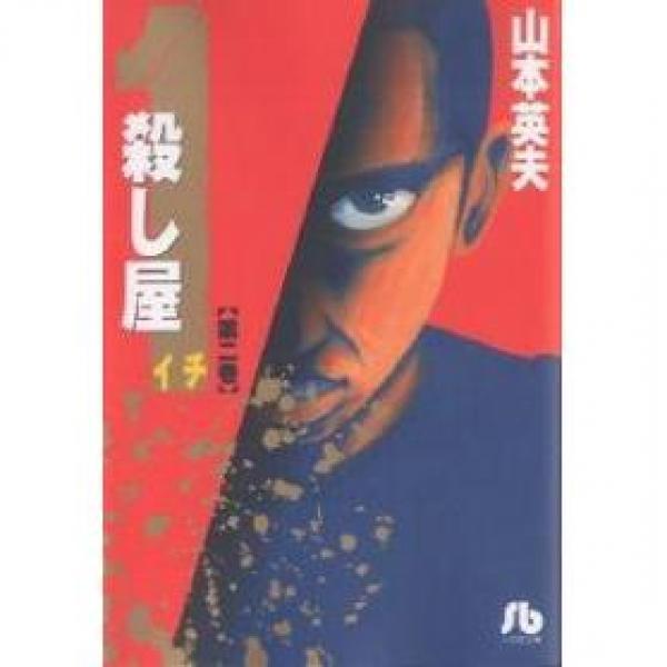 殺し屋1 第2巻/山本英夫