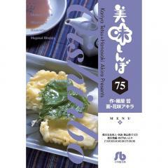 美味しんぼ 75/雁屋哲/花咲アキラ