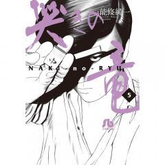 哭きの竜 5/能條純一