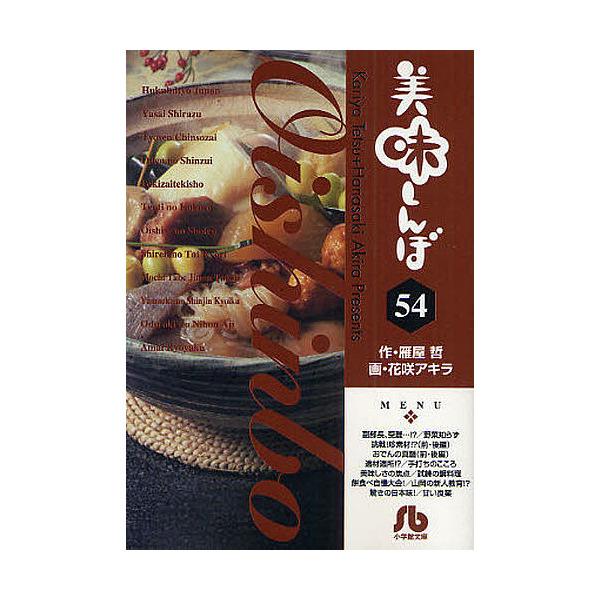 美味しんぼ 54/雁屋哲/花咲アキラ