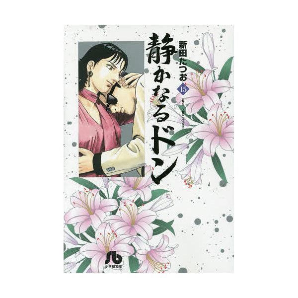 静かなるドン 15/新田たつお