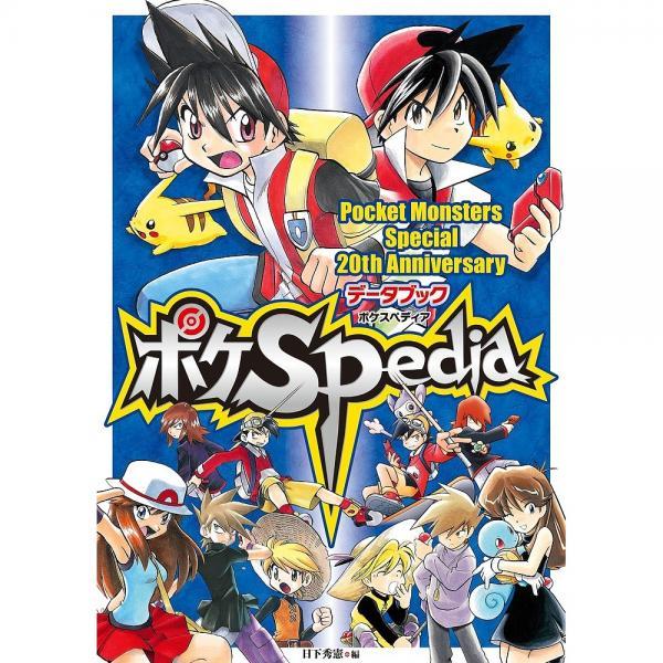 ポケSpedia Pocket Monsters Special 20th Anniversaryデータブック/日下秀憲
