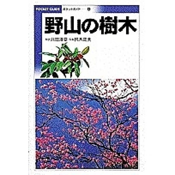 野山の樹木/八田洋章