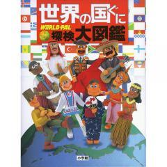 世界の国ぐに探検大図鑑 WORLD-PAL