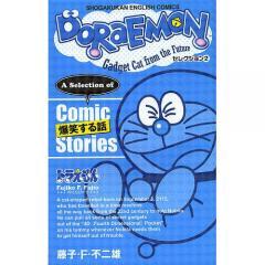 DORAEMON Gadget Cat from the Future セレクション2/藤子・F・不二雄