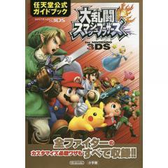 大乱闘スマッシュブラザーズfor NINTENDO 3DS/ゲーム