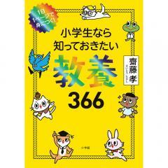 小学生なら知っておきたい教養366 1日1ページで身につく!/齋藤孝