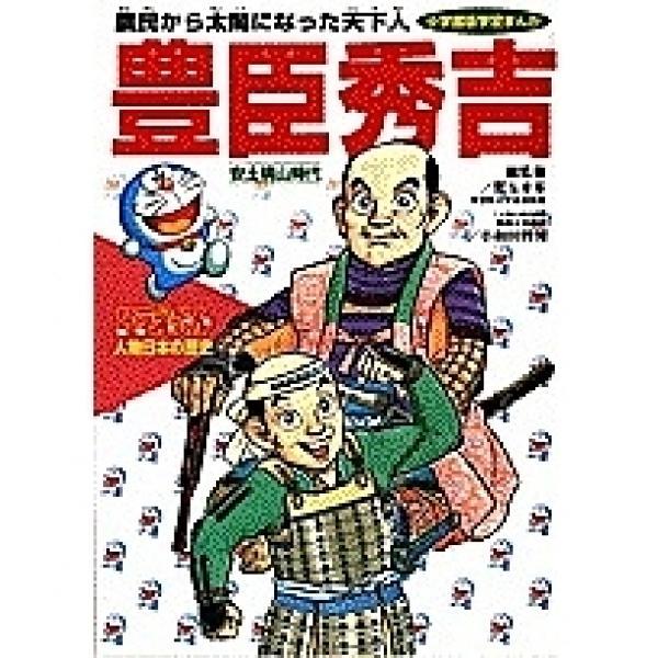 ドラえもん人物日本の歴史 第8巻/小井土繁