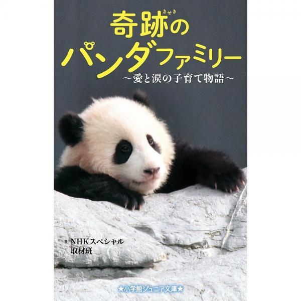 奇跡のパンダファミリー 愛と涙の子育て物語/NHKスペシャル取材班