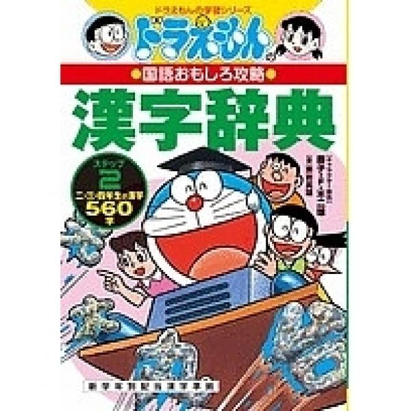 ドラえもんの漢字辞典 ステップ2/栗岩英雄