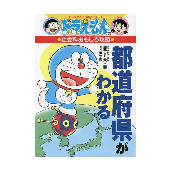 都道府県がわかる/藤子・F・不二雄/浜学園