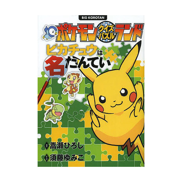 ポケモンクイズパズルランドピカチュウは名たんてい/嵩瀬ひろし/須藤ゆみこ
