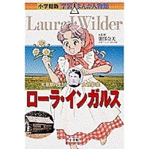 ローラ・インガルス 大草原に生きた女性作家/後藤ユタカ