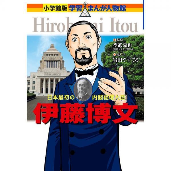 伊藤博文 日本最初の内閣総理大臣/季武嘉也/岩田やすてる