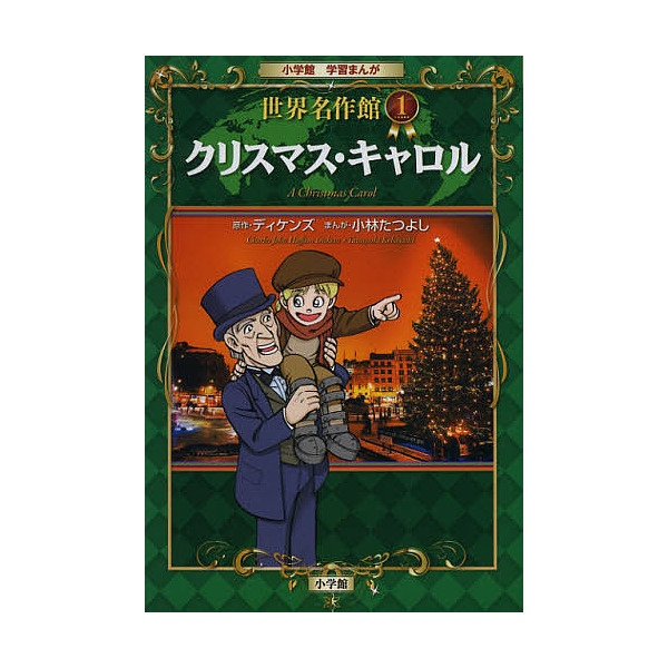 クリスマス・キャロル/ディケンズ/小林たつよし