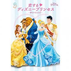 恋するディズニープリンセス 夢をかなえる力/ウォルト・ディズニー・ジャパン株式会社