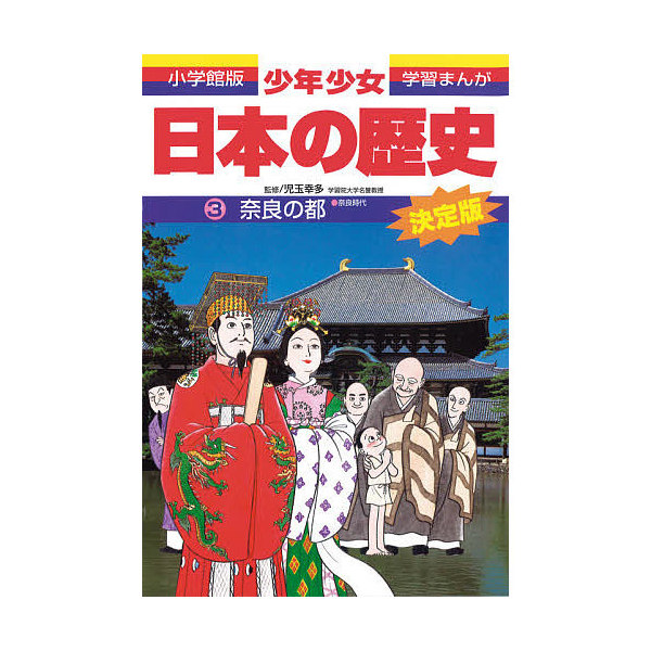 少年少女日本の歴史 3/あおむら純