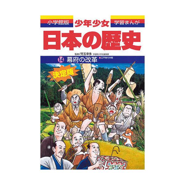 少年少女日本の歴史 14/あおむら純
