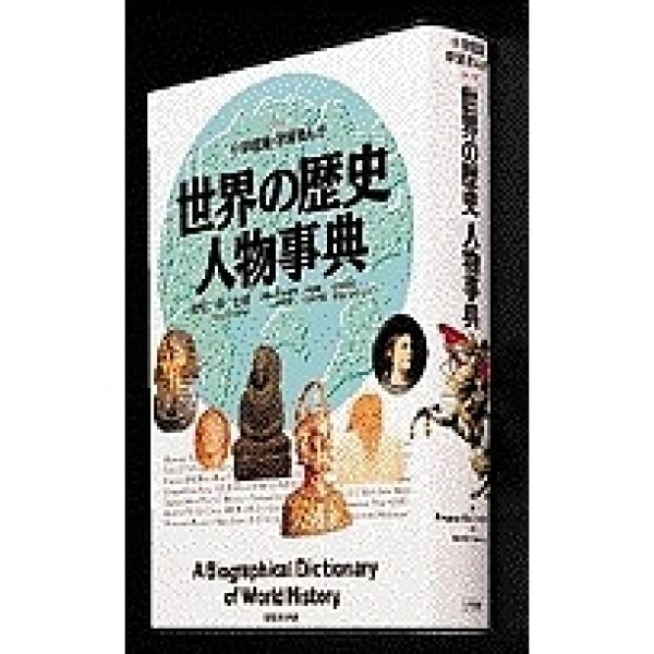 世界の歴史人物事典/阿部高明