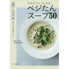 やせる!キレイになる!ベジたんスープ50 野菜+たんぱく質、食べる美容液レシピ/Atsushi