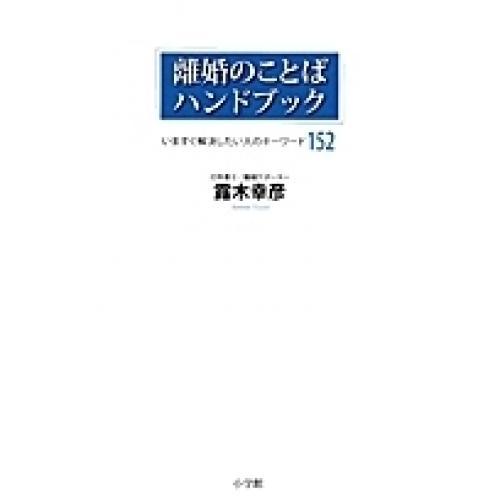 離婚のことばハンドブック いますぐ解決したい人のキーワード152/露木幸彦