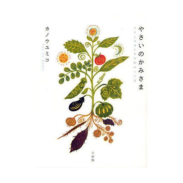 やさいのかみさま 幸せになるための40のレシピ/カノウユミコ/レシピ