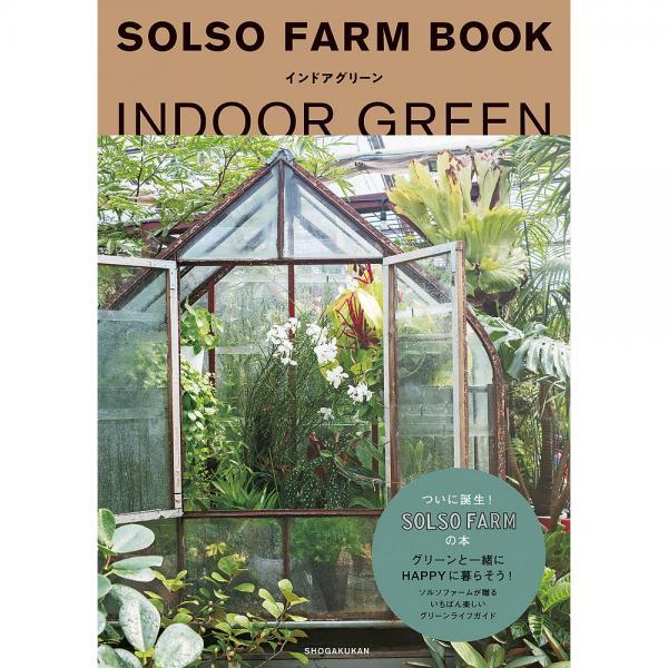 SOLSO FARM BOOKインドアグリーン/SOLSOFARM