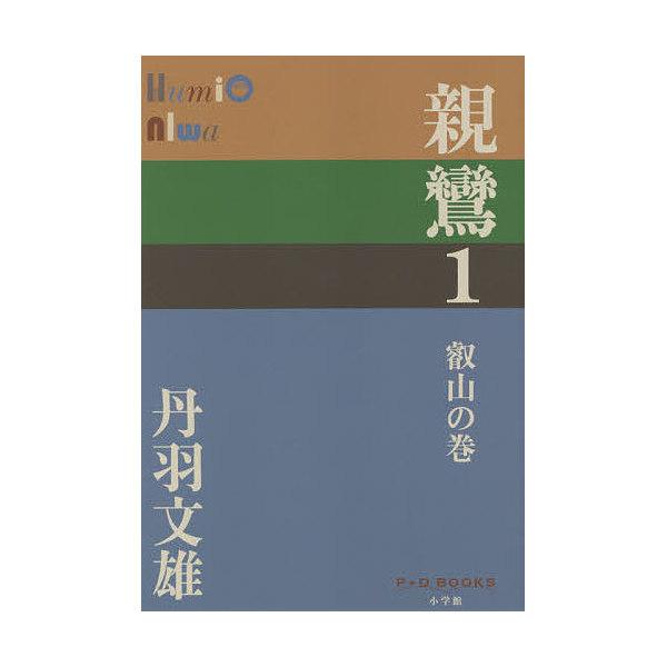 親鸞 1/丹羽文雄