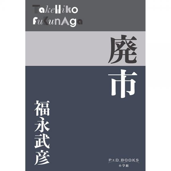 廃市/福永武彦