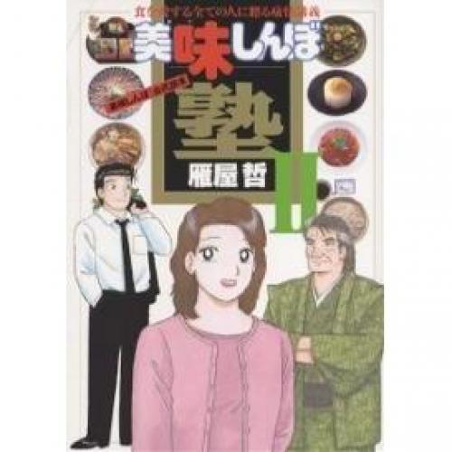 美味しんぼ塾 〈美味しんぼ〉公式読本 2/雁屋哲