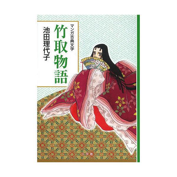 竹取物語/池田理代子