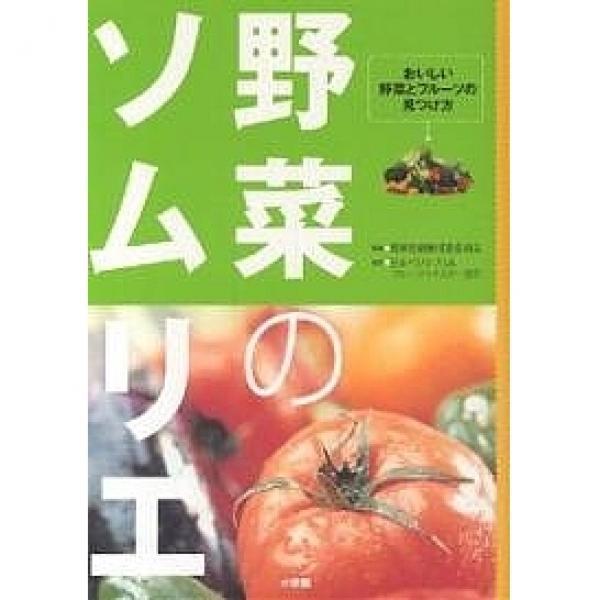 野菜のソムリエ おいしい野菜とフルーツの/日本ベジタブル&フルーツマイスター協会