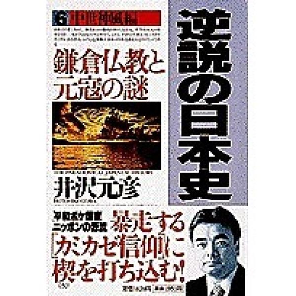 逆説の日本史 6/井沢元彦