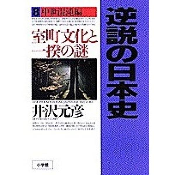 逆説の日本史 8/井沢元彦