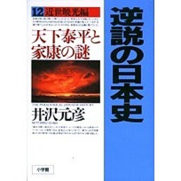 逆説の日本史 12/井沢元彦