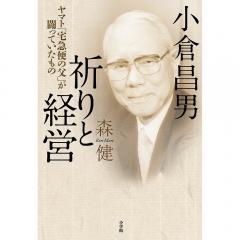 小倉昌男祈りと経営 ヤマト「宅急便の父」が闘っていたもの/森健