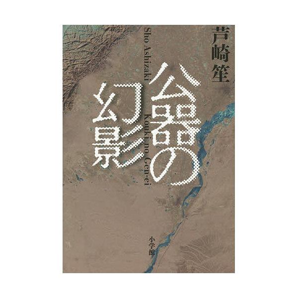 公器の幻影/芦崎笙
