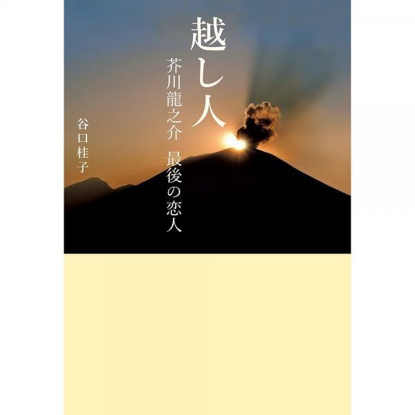 越し人 芥川龍之介最後の恋人/谷口桂子