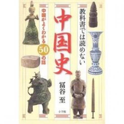 教科書では読めない中国史 中国がよくわかる50の話/冨谷至