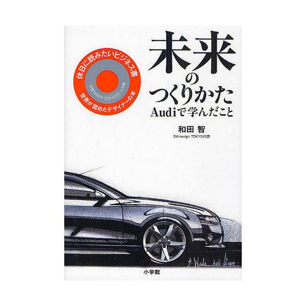 未来のつくりかた Audiで学んだこと/和田智