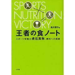 王者の食ノート スポーツ栄養士虎石真弥、勝利への挑戦/島沢優子