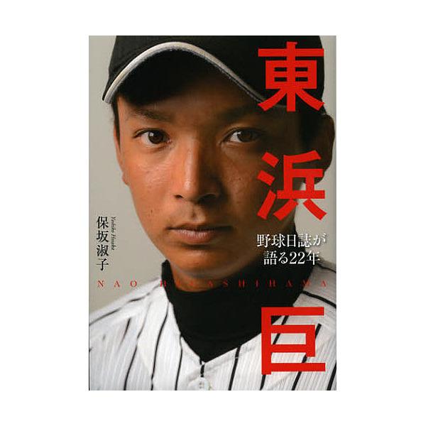 東浜巨 野球日誌が語る22年/保坂淑子