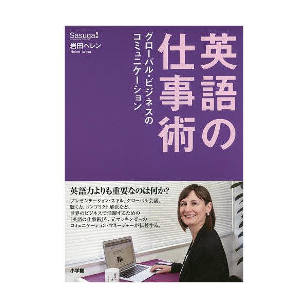 英語の仕事術 グローバル・ビジネスのコミュニケーション/岩田ヘレン
