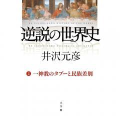 逆説の世界史 2/井沢元彦