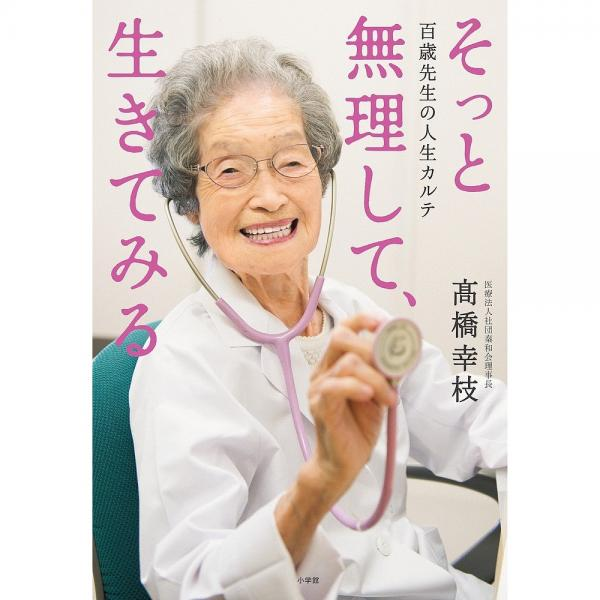 そっと無理して、生きてみる 百歳先生の人生カルテ/高橋幸枝