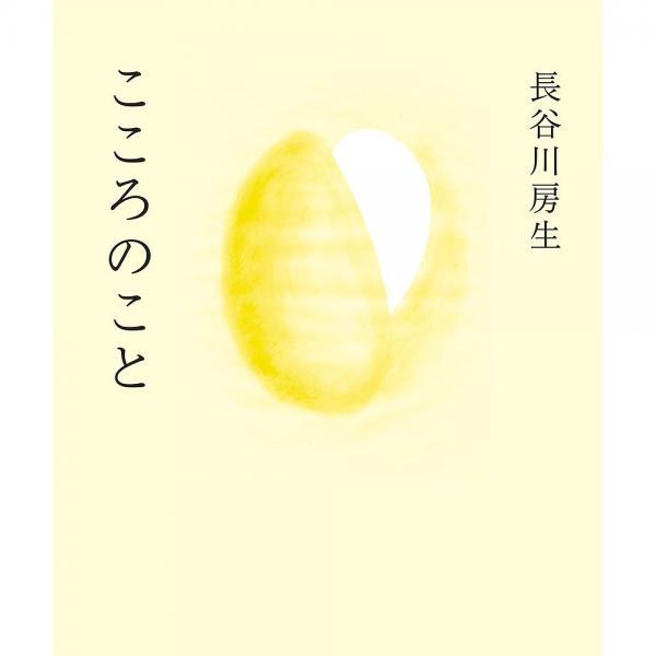 こころのこと/長谷川房生