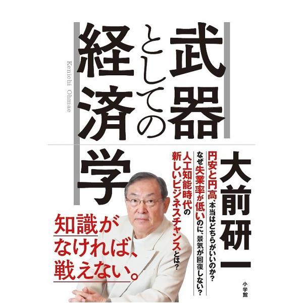 武器としての経済学/大前研一