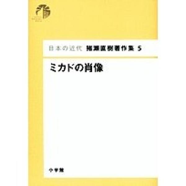 日本の近代猪瀬直樹著作集 5/猪瀬直樹